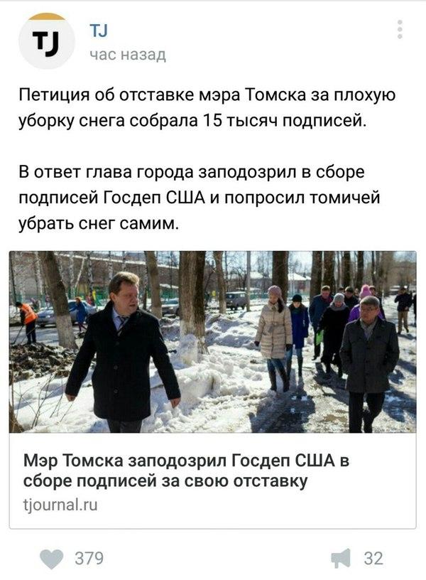 Коварный Госдеп готовит удар по Томску мэр, Политика, госдеп, Снег, маразм, томск