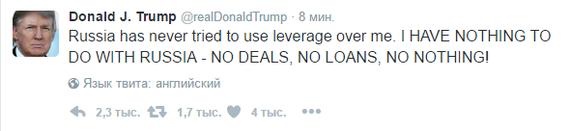 Трамп о связях с Россией Трамп, США, Россия, Политика