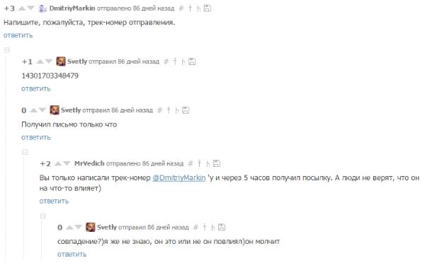 Справедливости к Почте России Пост Почта России, DmitriyMarkin, длиннопост, справедливость, гифка
