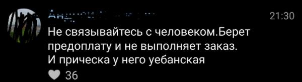 Поэты пикабу в вк сова, мат, ВКонтакте, Рейд пикабу, mannhjort, развод