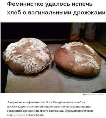 Хороший* хлеб.