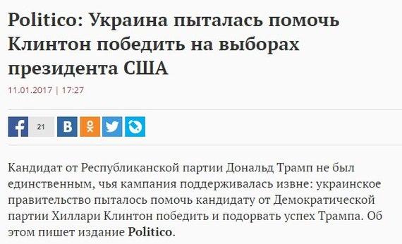 Украина пыталась помочь Клинтон...