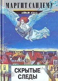 Помогите, пожалуйста, в поиске книг книги, поиск, букинисты, сага о людях льда, Помощь, длиннопост