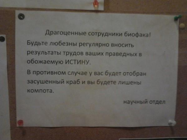 Истина МГУ, краб, компот, студенты, наука