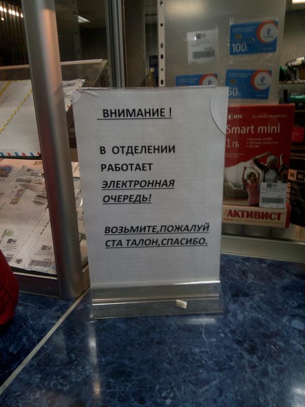 Очередной прикол от Почты России почта россии, прикол, длиннопост
