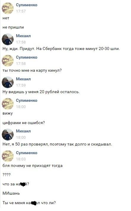 Как развести мошенников на деньги verro ru коллекционирование