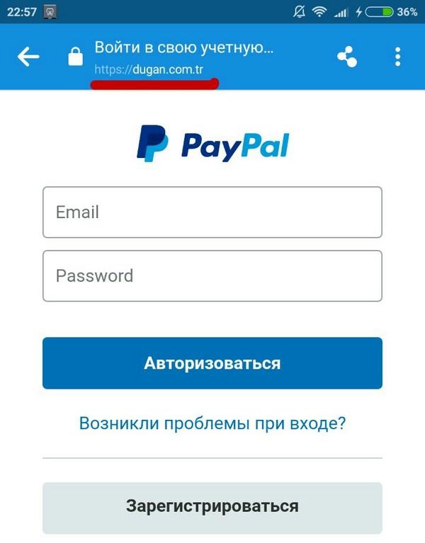 Глупая попытка вскрыть PayPal Антимошенник, Мошенники, Интернет-Мошенники, PayPal, Длиннопост