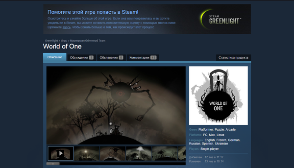World of One наконец в Steam Greenlight! World of One, Grimwood Team, Игры, Разработчики игр, Аркада, Платформер, Инди, Steam