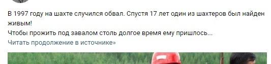 Бедный мужик шутка, скриншот, ВКонтакте, как выжить, секрет выживания под завалом