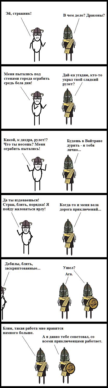 Заскриптованное Cynicmansion, Комиксы, Skyrim, Диалог, Стражник