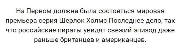 """Последняя серия сериала """"Шерлок"""" вышла раньше мировой премьеры. Шерлок, Русские, Хакеры, Последнее Дело"""