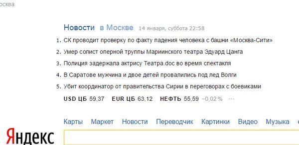 У Яндекса депрессия...