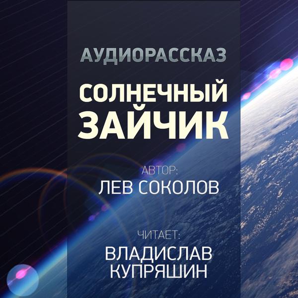 Аудиокнига «Солнечный зайчик» Ссср-2061, Светлое будущее, Про заек, Милота