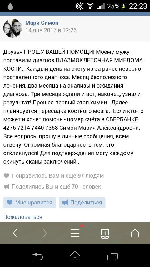 SOS. Ребята, помогайте. Магнитогорск, Рак, Помощь, Болезнь