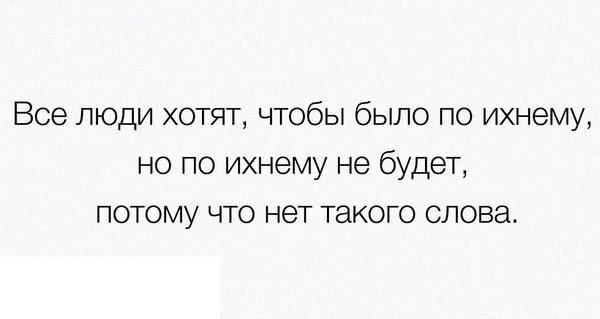 Потому что надо знать русский язык...