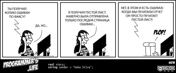 Будни эникейщика programmers life, Комиксы, эникейщик
