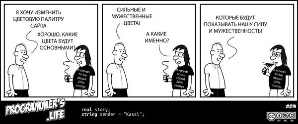 Изменения в дизайне programmers life, Комиксы, Дизайнер