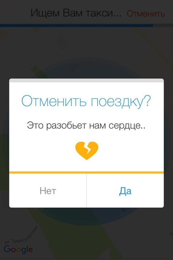 Ранимое такси Такси, Сердце, Картинки