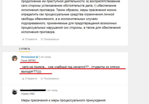 В этом весь ответы мейл.ру