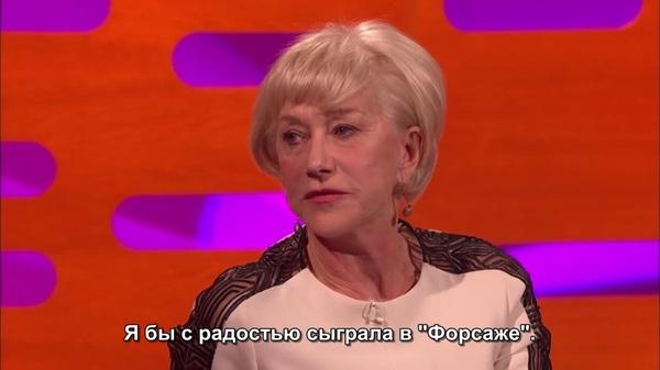 Хелен Миррен изъявила желание сняться в Форсаже. И вот почему: Хелен Миррен, Форсаж, Шоу Грэма Нортона, скриншот