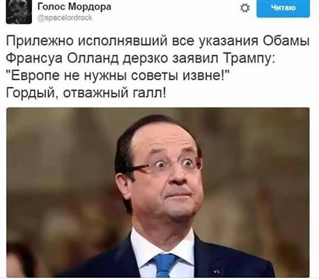 Олланд сказал, что Европа не нуждается в советах США Политика, Олланд, Трамп, Франция, США