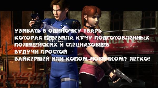 Логика Resident Evil часть 2 Resident Evil 2, Компьютерные игры, Простите за шрифт, Логика