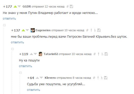 Когда ты Петросян Комментарии, Скриншот, Евгений Петросян