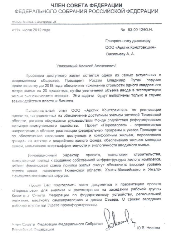 Строишь дома по 30'000 рублей за кв.м? Получи сфабрикованное уголовное дело. коррупция, полиция, мошенничество, длиннопост