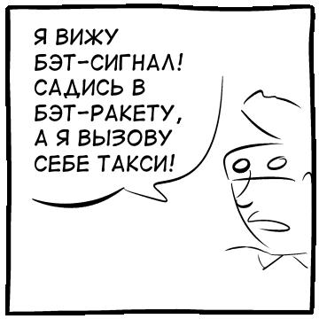 Бэтмен Комиксы, Бэтмен, Робин, SMBC