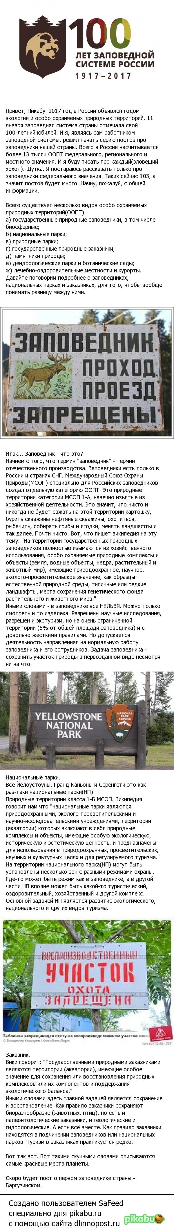 Заповедники России. Пост 1. Введение. Заповедник, Юбилей, Природа, Охрана природы, ООПТ, Длиннопост