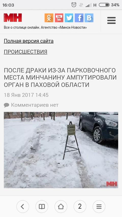 Убрал снег - лишился.. Органа в паховой области Новости, Драка