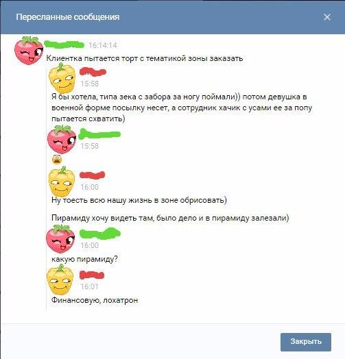 Торты в хату Не торт, Заказчики, Заключенные, Конвой, Усы, Кондитер, ВКонтакте