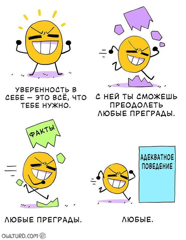 Самоуверенность