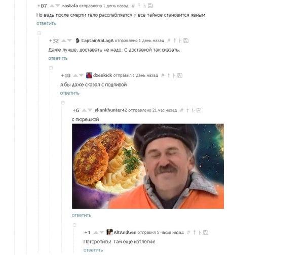 Черный юмор в комментариях