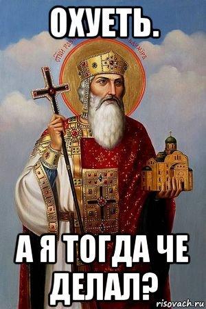 Христос крещен! - Воистину крещен! православие, крещение, Невежды, викинг кино, длиннопост
