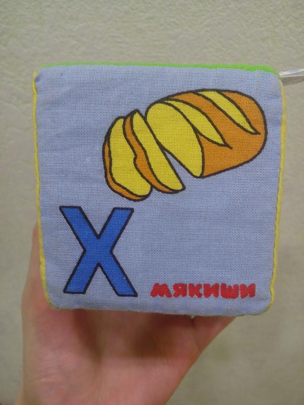 Хлеб или батон. Или одно и то же? Кубики, Буквы, Азбука, Хлеб, Батон