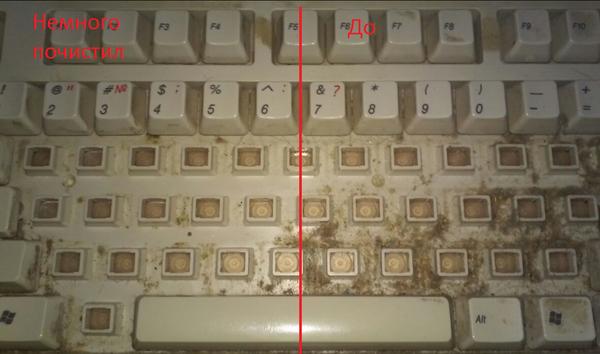 Не менял клавиатуру 12 лет Клавиатура, 2005