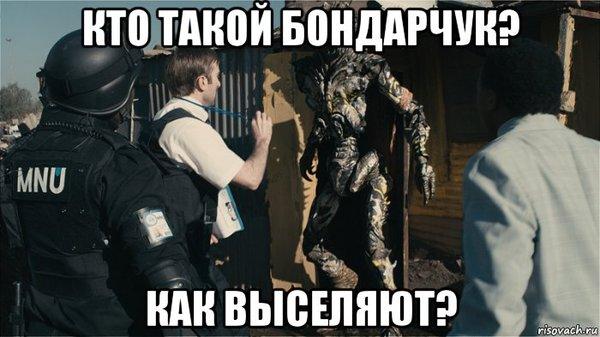Кто такой Бондарчук?