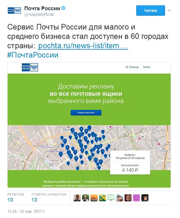 Спам от Почты России почта, Почта России, спам
