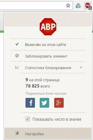 """Как убрать в VK посты помеченные как """"Реклама в сообществе *"""" ВКонтакте, долойрекламу, adblock"""