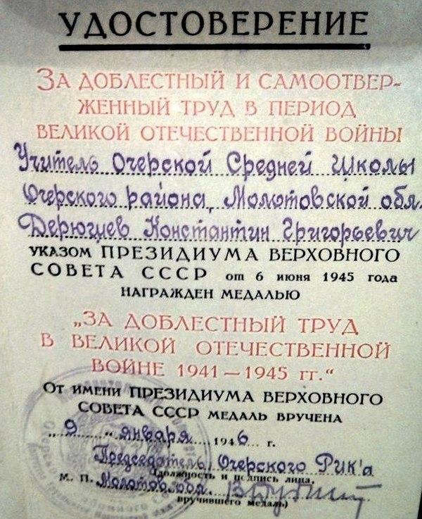 Правильный почерк Почерк, СССР, Медали, Удостоверение, Фото, Каллиграфия