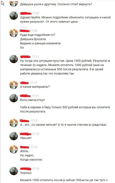 Как вернуть девушку. Недорого. ВКонтакте, Скриншот, Девушки, Нет, Клубничка