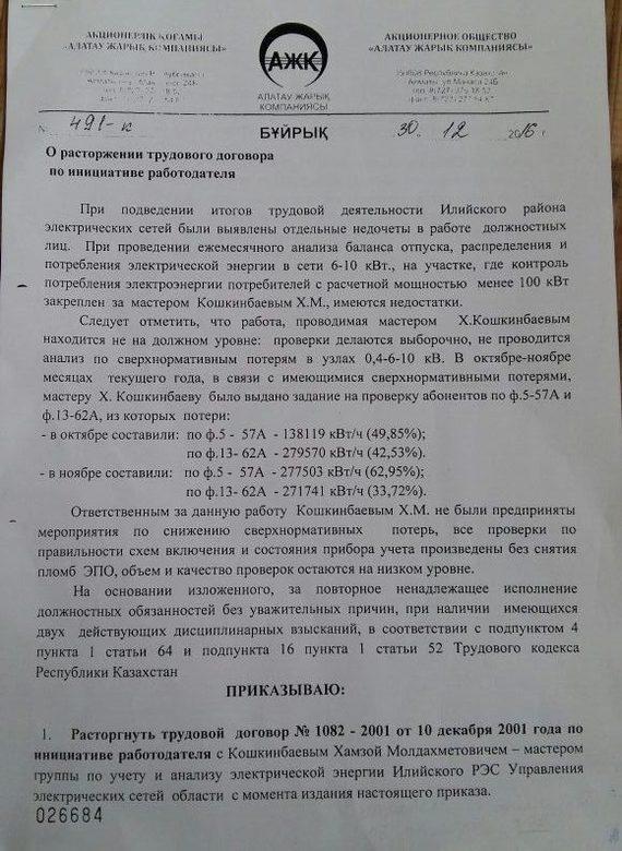 Электрика, заявившего о миллионных хищениях в Капчагае, уволили 365info, Коррупция, Казахстан, Капчагай, Видео, Длиннопост