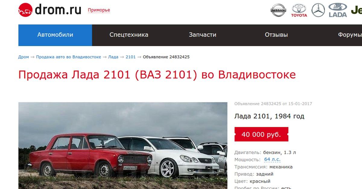 Дром спецтехника владивосток продажа авто пассажирские перевозки на микроавтобусах частные объявления