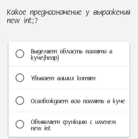 Сложный выбор.
