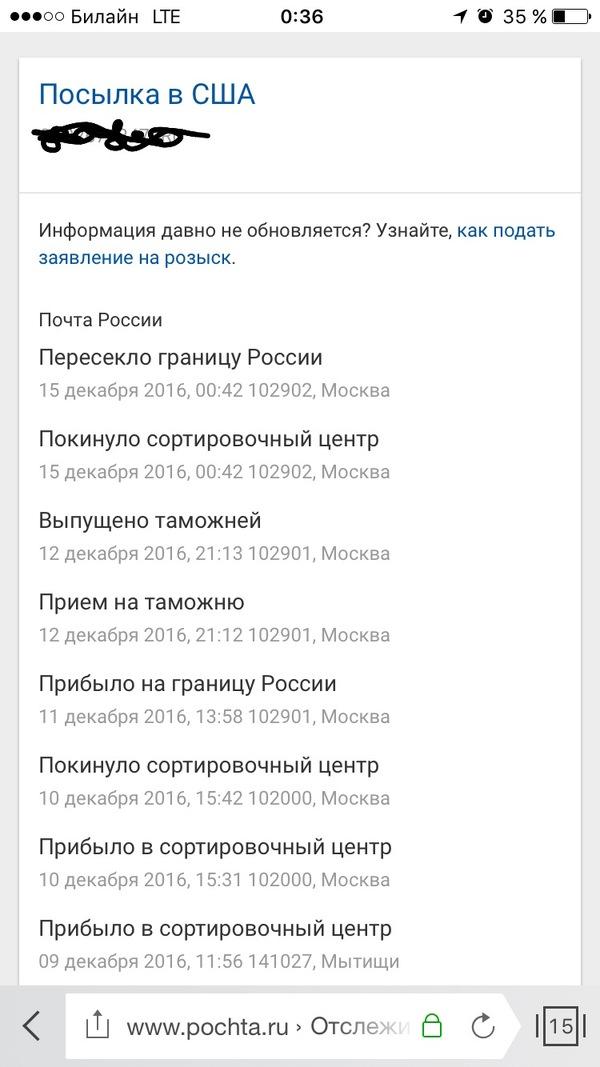 Блуждающие посылки Почта России, Посылка, Неудачники, Где моя посылка, Где справедливость?, Печальбеда, Длиннопост