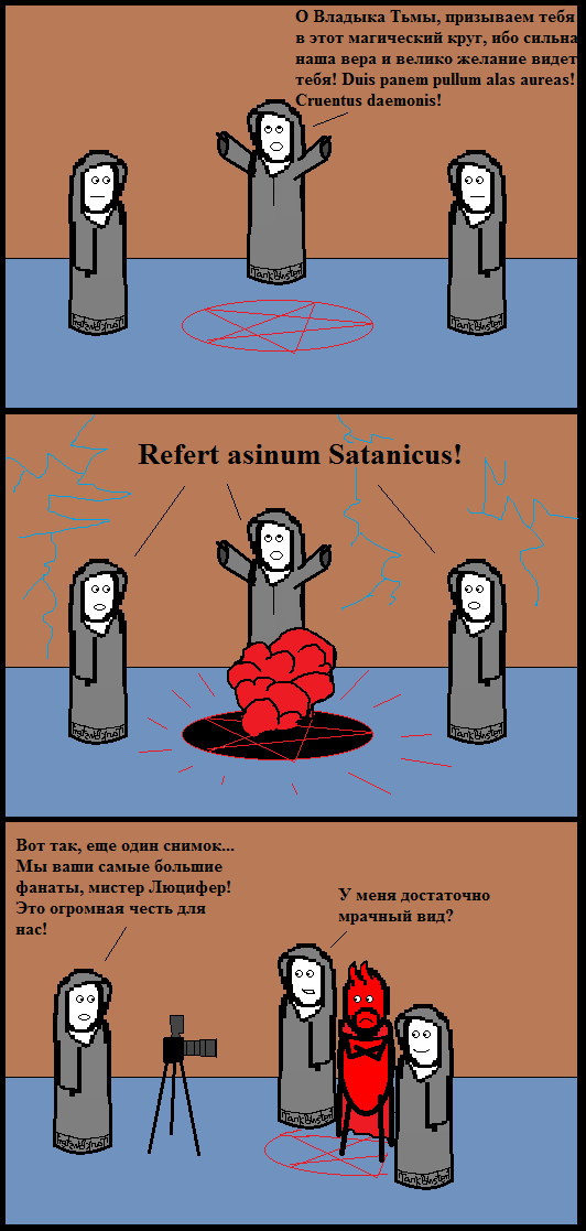 Призывательское cynicmansion, сатана, культисты, бессмысленные фразы на латыни, сатанисты