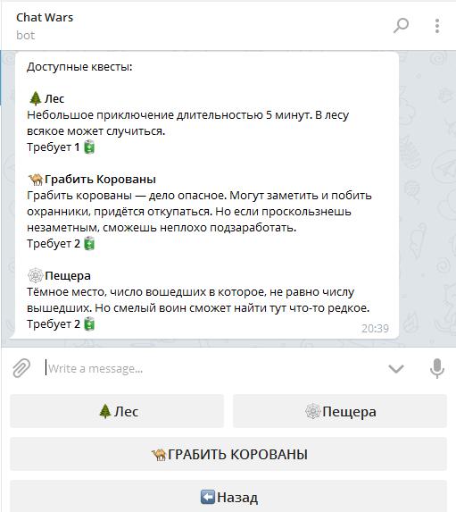 ChatWars ChatWars, Игры, Telegram, RPG, Грабить корованы