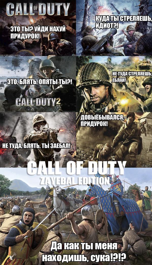 Этот парень отлично бы вписался в обложку новой Call of Duty Call of Duty, Командир, Мат, Стреляешь не туда