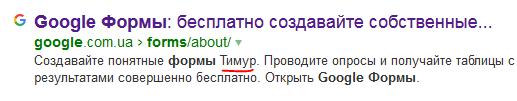 Тащ майор, вы ошиблись Google, Google forms, Формы, Тимур, Паранойя, Слежка, Шутка